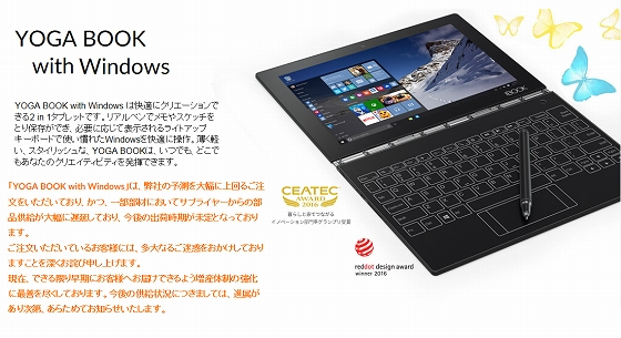 「YOGA BOOK with Windows」の出荷時期