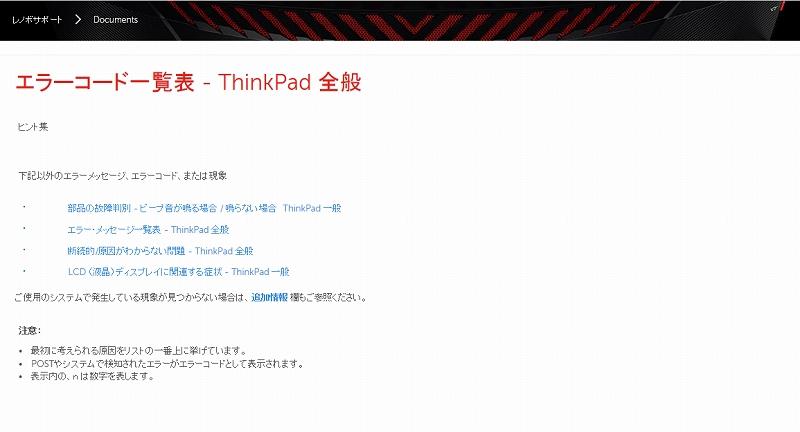 ThinkPad エラーコード一覧表