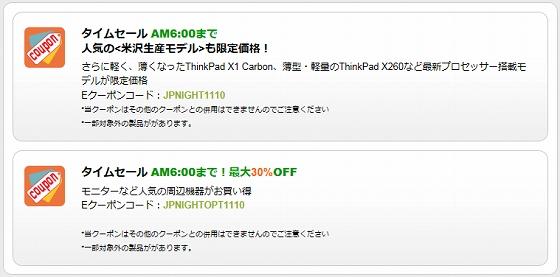 レノボ・クーポン ThinkPadが平日お得な特別クーポン