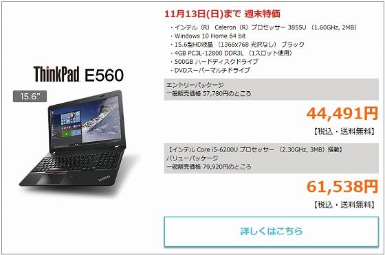 ThinkPad E560週末特価