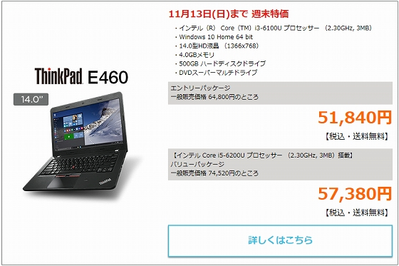 ThinkPad E460週末特価