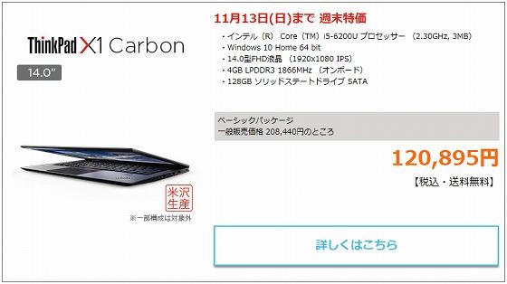 ThinkPad X1 Carbon週末特価