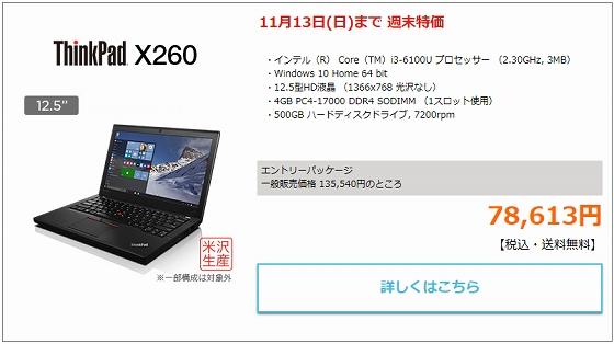 ThinkPad X260週末特価