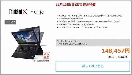 ThinkPad X1 Yoga週末特価