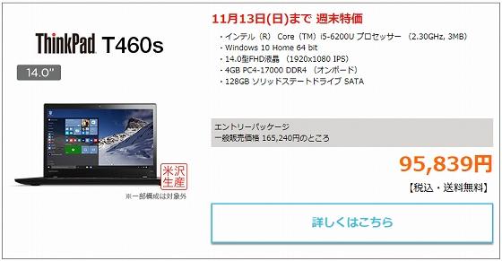 ThinkPad T460s週末特価