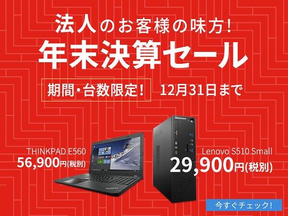 法人向けパソコン 年末決算セール!