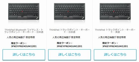 ThinkPadキーボードが55%OFFの特別クーポン
