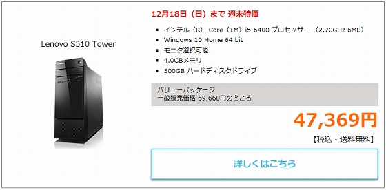 Lenovo S510 Tower