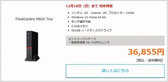 ThinkCentre M600 Tiny