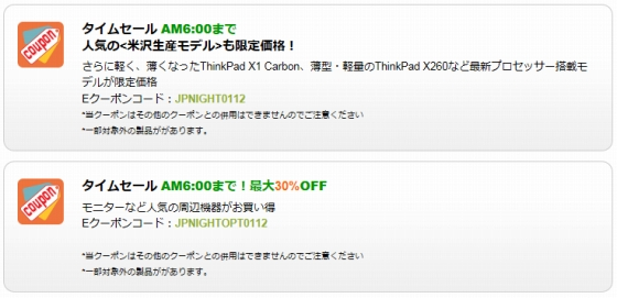 lenovo ThinkPad 夜間限定クーポン