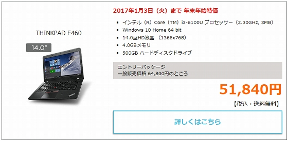 ThinkPad E460