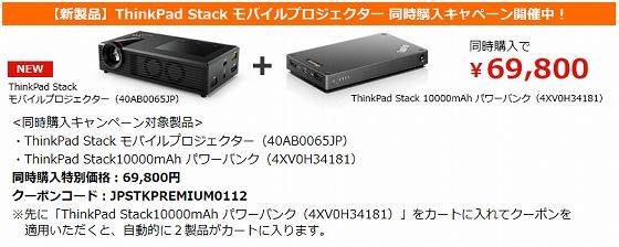 ThinkPad Stack モバイルプロジェクターの特別クーポン