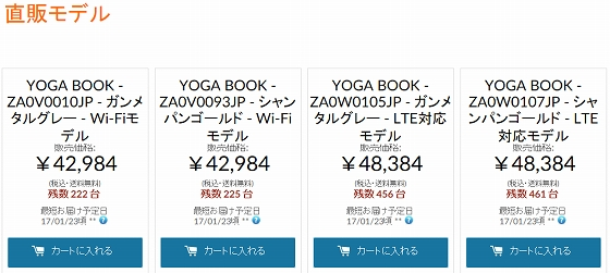 YOGA BOOK(Android) 販売再開
