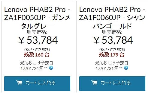 Lenovo PHAB2 Pro 販売再開