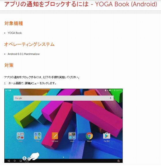 YOGA BOOK Androidアプリの通知をブロックする