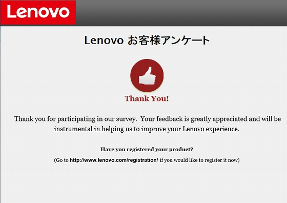 Lenovoお客様アンケート