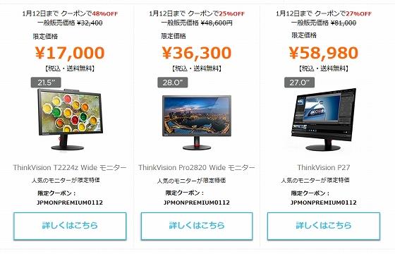 ThinkVisionシリーズ厳選プレミアムクーポン配布中