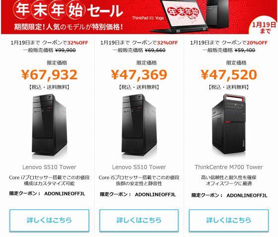 タワー型デスクトップパソコン Core i7搭載で6万円台!