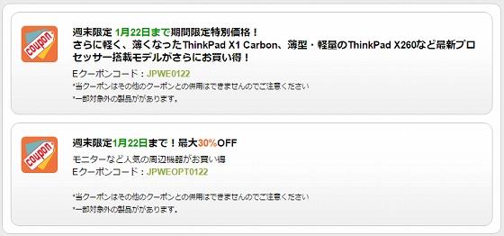 ThinkPad週末限定特別クーポン