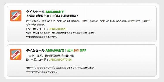 ThinkPad夜間限定特別クーポン