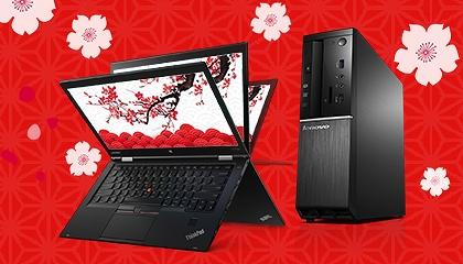 レノボ・ショッピング 最新PCがお得な新春フェア