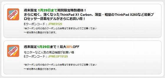 Lenovo ThinkPad割引クーポン