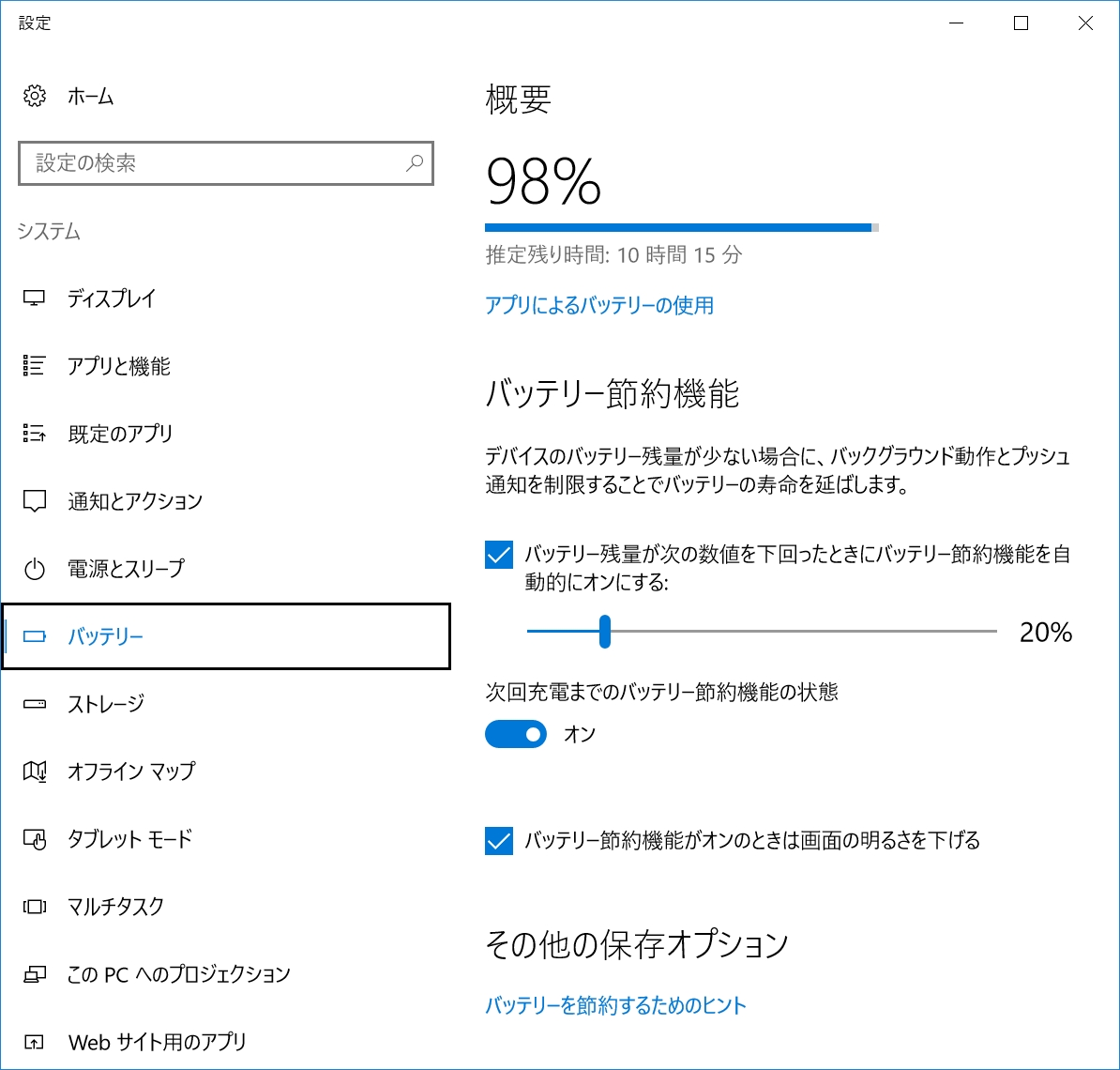 Windows10 バッテリー節約機能