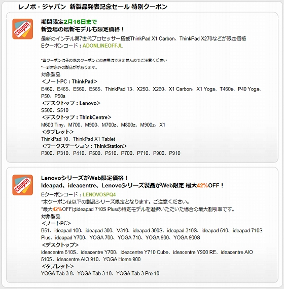 レノボ・ジャパン 新製品発表記念セール 特別クーポン