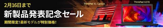 レノボ・ジャパン 新製品発表記念セール