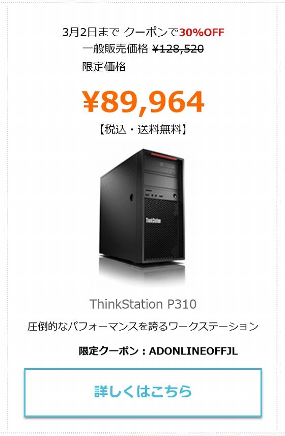 ThinkStation P310がサプライズ特価
