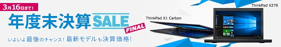Lenovo年度末決算セール・FINAL
