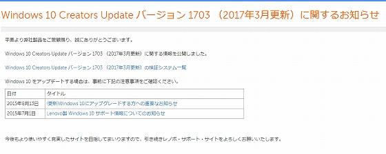 Windows 10 Creators Update バージョン 1703 (2017年3月更新)に関するお知らせ