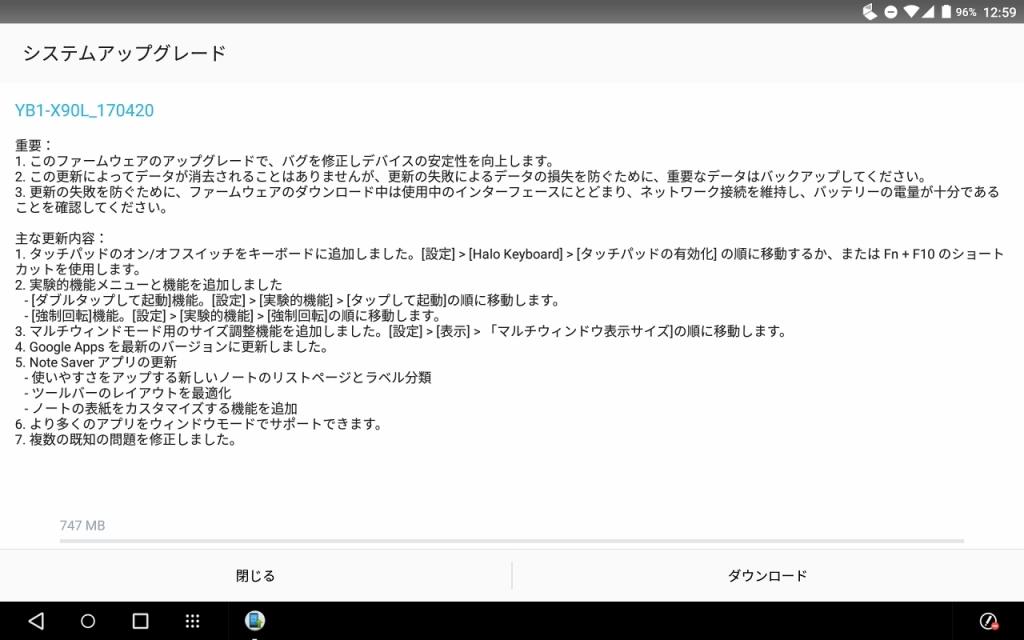YOGA BOOK Android システムアップグレード