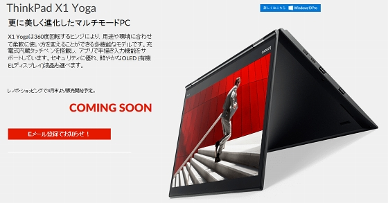 ThinkPad X1 Yoga第2世代 COMING SOON