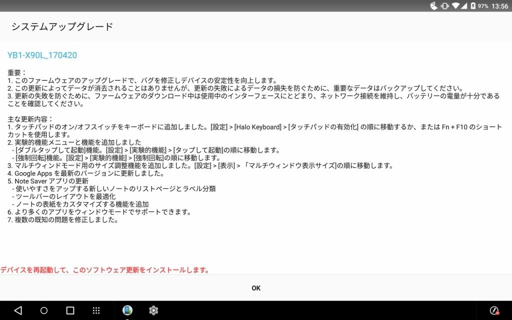 YOGA BOOK システムアップグレード YB1-X90L_170420