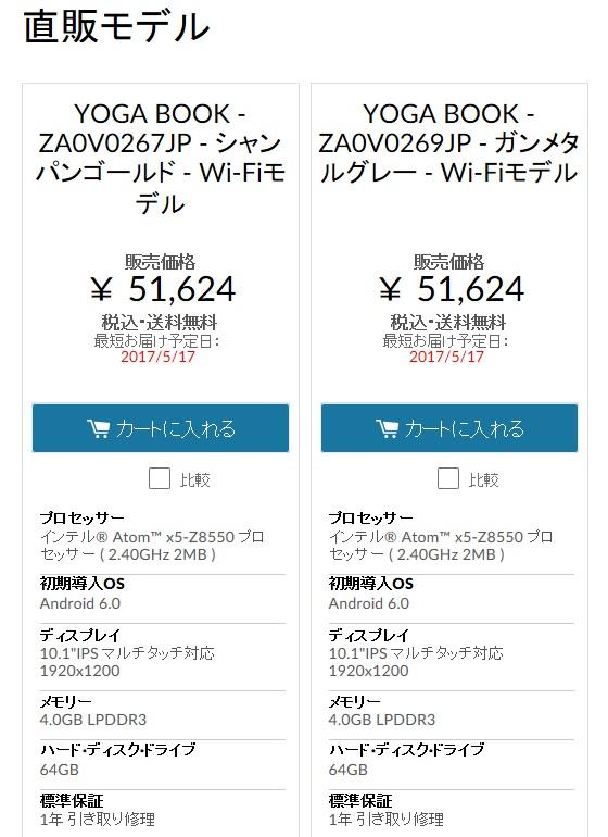 YOGA BOOK ZA0V0267JP/ZA0V0269JP