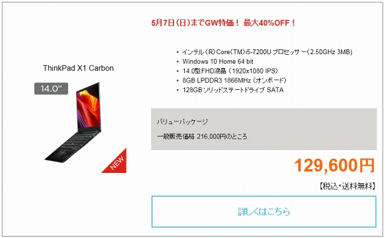 ThinkPad X1 Carbon 5th-Gen 2017年モデル