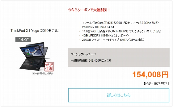 ThinkPad X1 Yoga 1st-Gen 2016年モデル