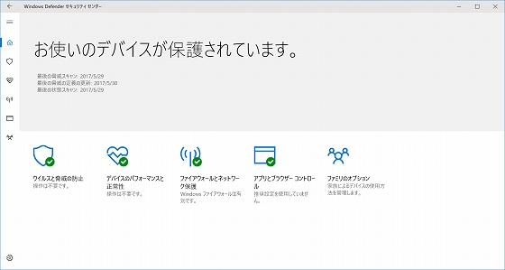 Windows Defender ホーム