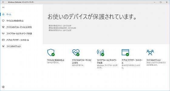 Windows Defender メニュー ホーム