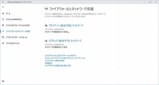 Windows Defender ファイアウォールとネットワークの保護