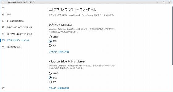Windows Defender アプリとブラウザーコントロール