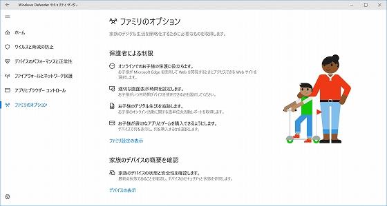 Windows Defender ファミリのオプション