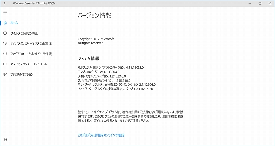 Windows Defender バージョン