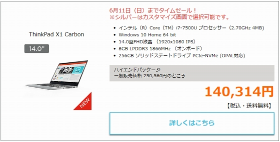 ThinkPad X1 Carbon シルバー