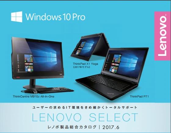 レノボ製品総合カタログ Lenovo Select 2017年6月号 PC編ThinkPad/ThinkCentre