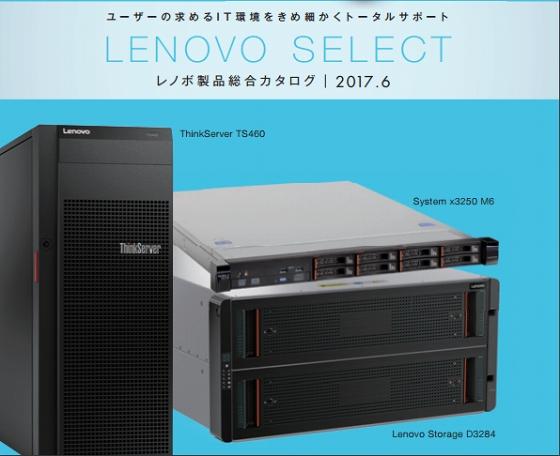 レノボ製品総合カタログ Lenovo Select 2017年6月号 サーバー・ストレージ編