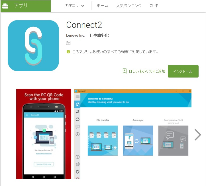 Lenovo Connect2 Android
