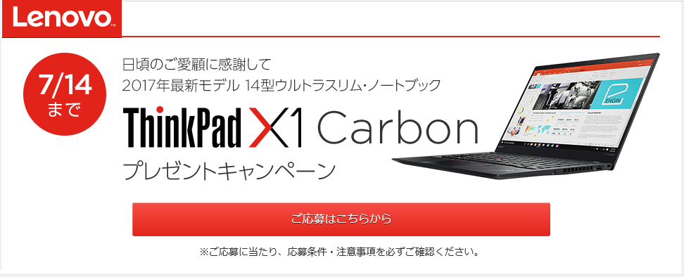 ThinkPad X1 Carbon 2017年最新モデルプレゼント!