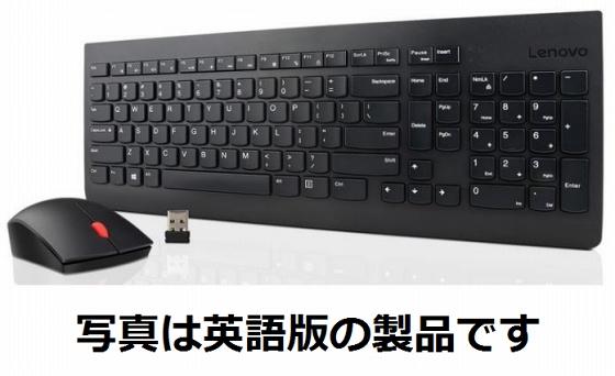 Lenovo エッセンシャル ワイヤレス キーボード&マウス